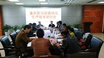 重庆市饲草机械化生产技术研讨会在市畜牧总站召开