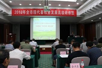 刘保国副主任在2018年全市畜牧业发展高级研修班上强调:深学笃用习近平新时代中国特色社会主义思想,扎