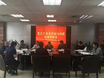 重庆市畜禽养殖规模标准评审会顺利召开