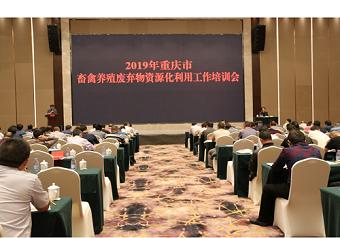 2019年全市畜禽养殖废弃物资源化利用工作培训会在铜梁召开