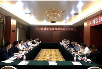 2019重庆市蜂业专家服务团助推脱贫攻坚工作推进会顺利召开