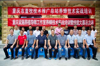 市畜牧总站第八期养蜂技术实战培训暨技能大赛总决赛在南川区成功举办