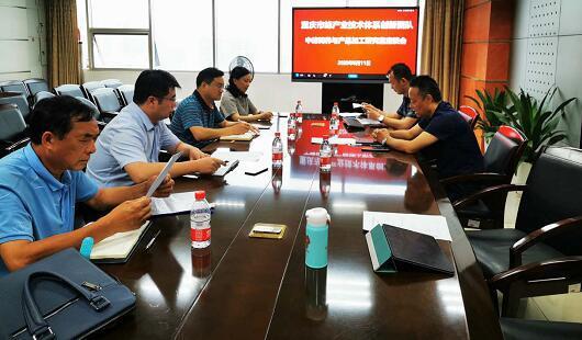 重庆市蜂产业技术体系举行蜂产品加工与品牌建设工作推进座谈会