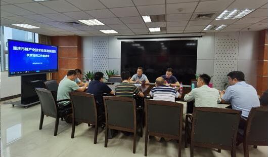重庆市蜂产业技术体系创新团队召开扶贫培训工作推进会
