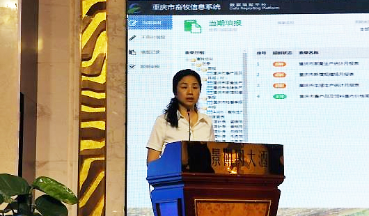 重庆派员参加全国畜牧兽医统计监测与信息化业务培训班