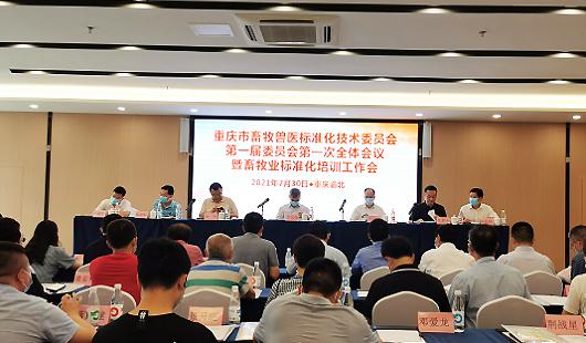重庆市畜牧兽医标准化技术委员会正式成立
